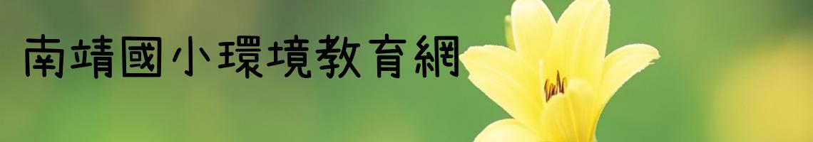 南靖國小環境教育網